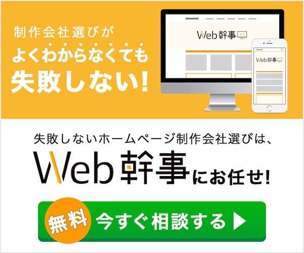 """alt=""""Web幹事"""""""