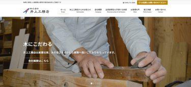 ホームページ制作事例~福岡県小郡市・株式会社井上工務店様
