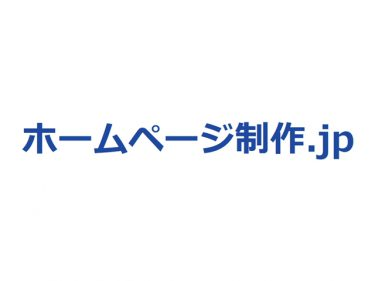 ホームページ制作.jp様にご紹介されました